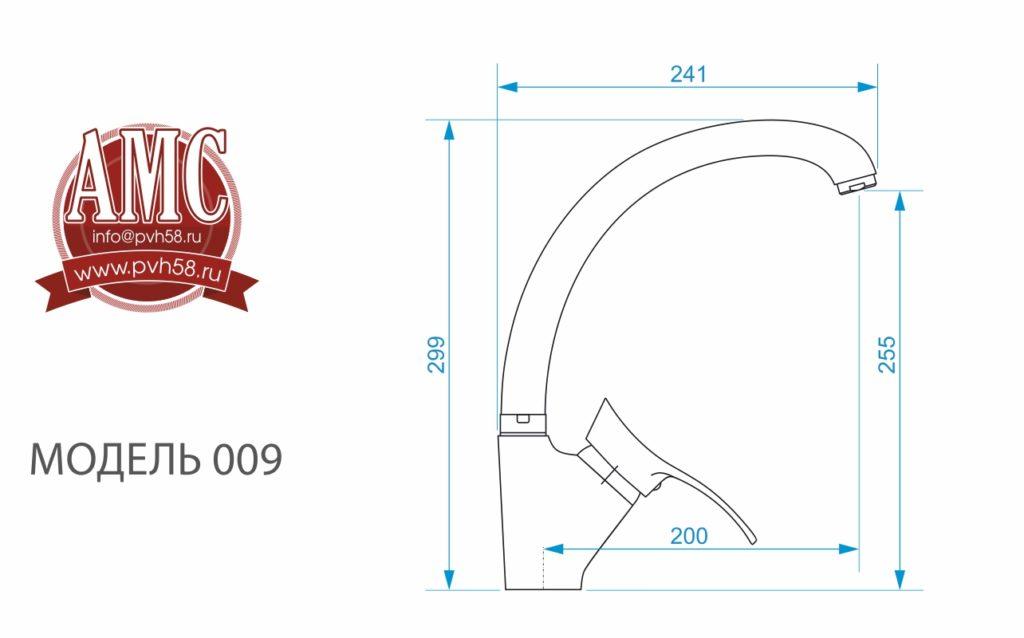 Смеситель - Модель 009 Схема