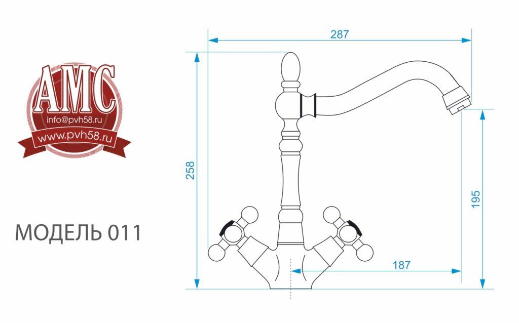 Смеситель - Модель 013 Схема